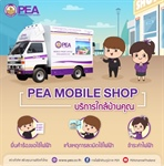 PEA MOBILE SHOP