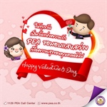 Happy Valentine's Day .....By PEA