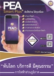 PEA Smart Plus+ Aplication